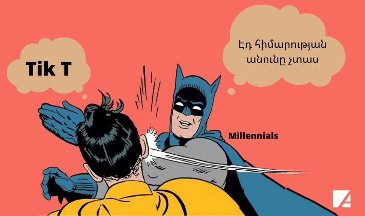 Millennials (1981-1996 ծնվածներ) սերնդի ներկայացուցիչները